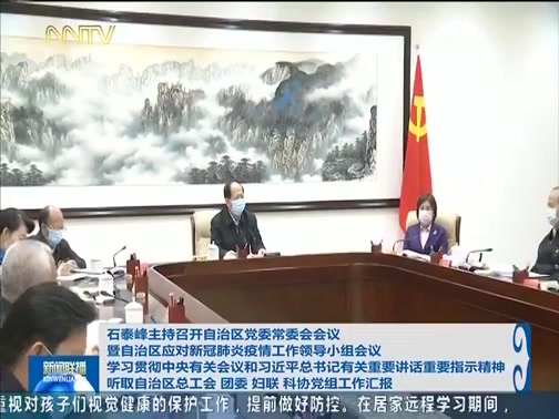 [内蒙古新闻联播]石泰峰主持召开自治区党委常委会会议