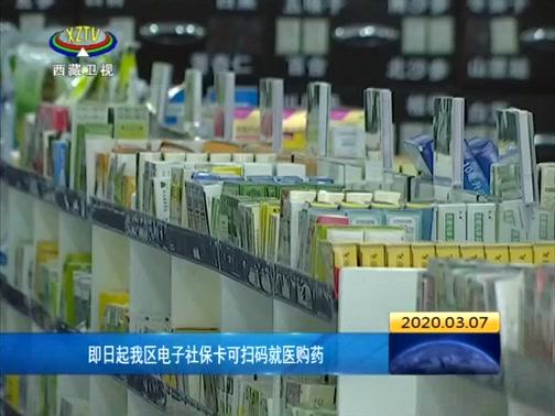 [西藏新闻联播]即日起我区电子社保卡可扫码就医购药