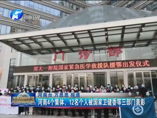 [河南新闻联播]河南4个集体、12名个人被国家卫健委等三部门表彰