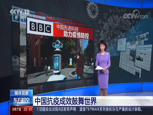 [东方时空]媒体观察 中国抗疫成效鼓舞世界