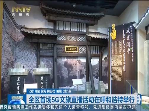 [内蒙古新闻联播]全区首场5G文旅直播活动在呼和浩特举行
