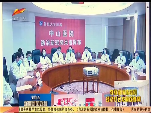 [新疆新闻联播]三地四方远程会诊 助力危重患者救治