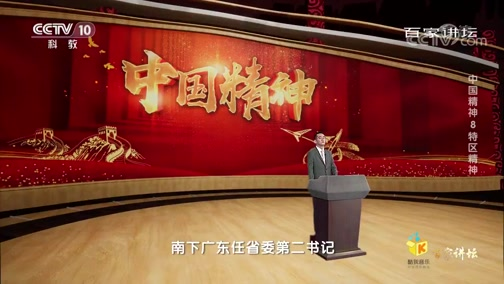 [百家讲坛]中国精神8 特区精神 响彻大江南北的宣传语