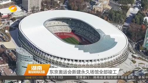 [湖南新闻联播]东京奥运会新建永久场馆全部竣工