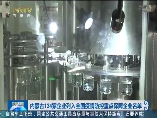 [内蒙古新闻联播]内蒙古134家企业列入全国疫情防控重点保障企业名单