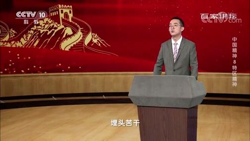 [百家讲坛]中国精神8 特区精神 新时代的特区精神