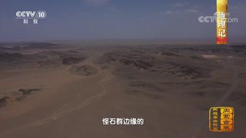 [中国影像方志]阿拉善右旗篇 地理记