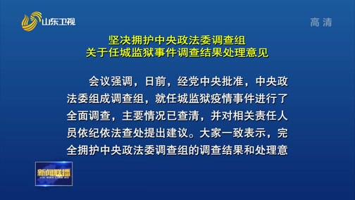 [山东新闻联播]坚决拥护中央政法委调查组关于任城监狱事件调查结果处理意见