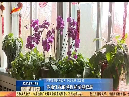 [新疆新闻联播]我区广大党员继续踊跃捐款支持疫情防控工作