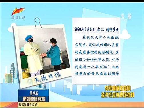 [新疆新闻联播]天使日记:站好岗做好事 打赢阻击战