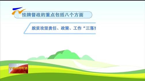 [宁夏新闻联播]宁夏今年将对西吉县和其他县区的80个村挂牌督战 确保高质量打赢脱贫攻坚战