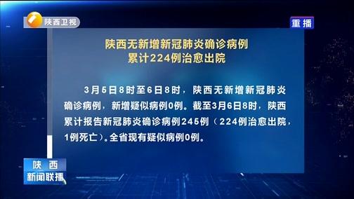 [陕西新闻联播]陕西无新增新冠肺炎确诊病例 累计224例治愈出院