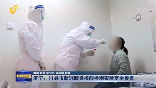[山东新闻联播]济宁:11县市新冠肺炎核酸检测实验室全覆盖