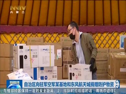 [内蒙古新闻联播]自治区向驻军空军某基地和东风航天城捐赠防护物资