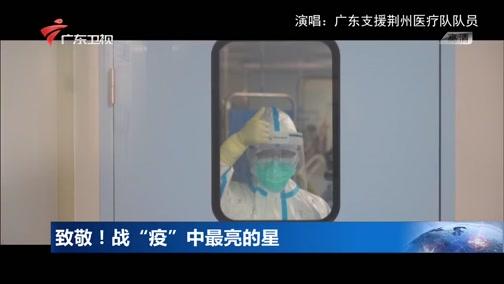 """[广东新闻联播]致敬!战""""疫""""中最亮的星"""