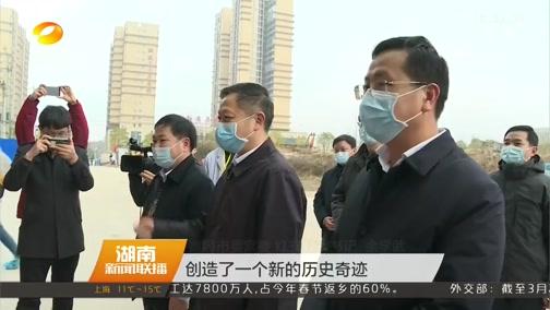 [湖南新闻联播]医疗湘军奋战湖北 红安县、麻城市患者全部治愈出院