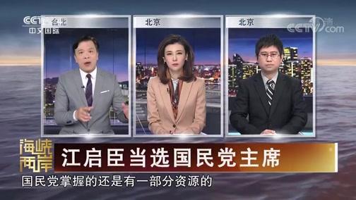 [海峡两岸]江启臣当选国民党主席
