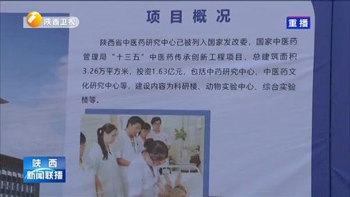 [陕西新闻联播]陕西省中医药研究院 陕西省中医医院迁建项目开工建设