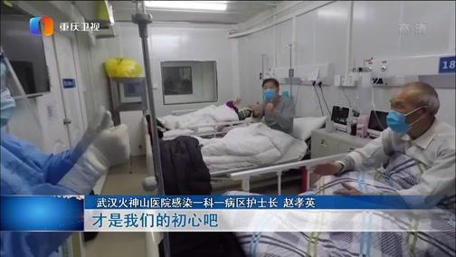 """[重庆新闻联播]""""三八""""国际劳动妇女节:女医务工作者坚守抗疫一线"""