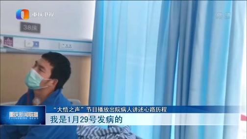 """[重庆新闻联播]一手抓防疫 一手抓发展 新闻特写:带给病人正能量的""""大悟之声"""""""