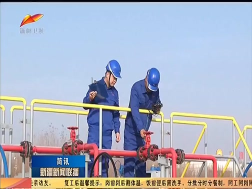 [新疆新闻联播]中国-中亚天然气进口超3000亿立方米