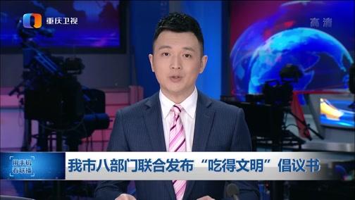 """[重庆新闻联播]我市八部门联合发布""""吃得文明""""倡议书"""
