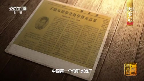 [中国影像方志]翁源篇 大事记
