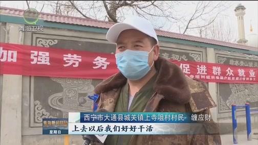[青海新闻联播]大通赴省外务工群众启程
