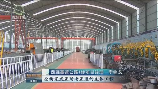 [青海新闻联播]西互一级公路改扩建工程全面开复工