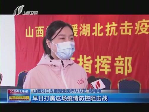 [山西新闻联播]山西支援湖北22名医务人员火线入党
