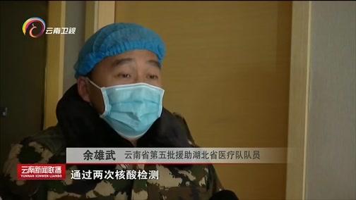 [云南新闻联播]云南医疗队再传捷报 多名患者陆续治愈出院