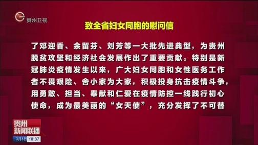 [贵州新闻联播]致全省妇女同胞的慰问信