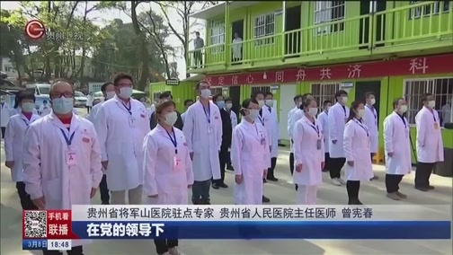 [贵州新闻联播]158名黔鄂抗疫一线医务人员宣誓入党