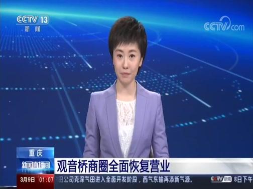 《新闻直播间》 20200309 01:00
