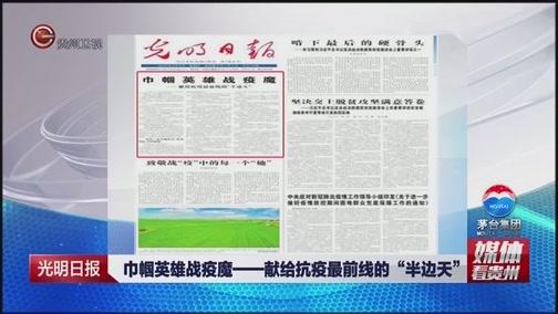 """[贵州新闻联播]媒体看贵州 巾帼英雄战疫魔献给抗疫最前线的""""半边天"""""""