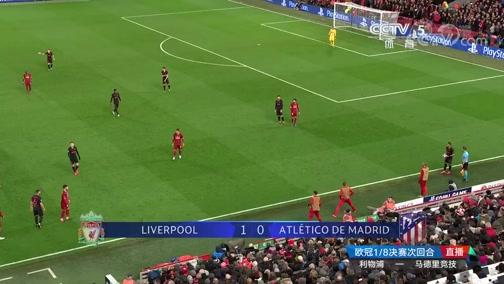 [欧冠]1/8决赛次回合:利物浦VS马德里竞技 完整赛事