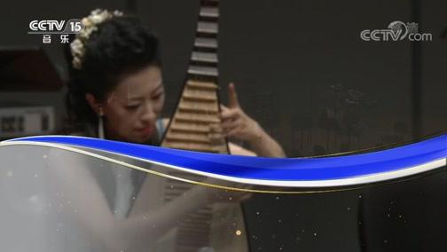 """《CCTV音乐厅》 20200311 """"漫步经典""""系列音乐会(14) """"丝韵"""" 琵琶专场音乐会(三)"""