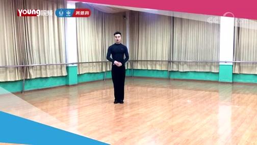 [综合]拉丁舞抗疫居家课 恰恰恰中的前进、后退基本步及纽约步