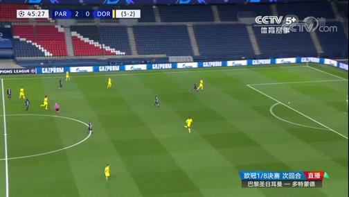 [欧冠]1/8决赛次回合:巴黎圣日耳曼VS多特蒙德 完整赛事