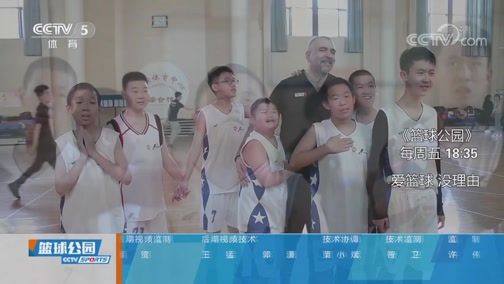 [篮球公园]20200313 中国勇夺3X3女篮冠军