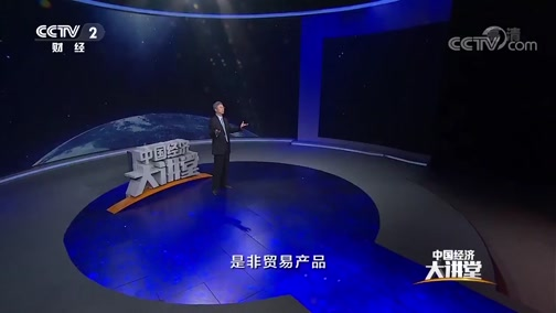 [中国经济大讲堂]产业结构调整和提高劳动生产率是重中之重