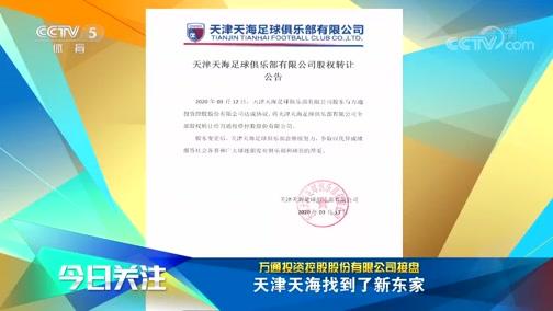 [中超]天津天海足球俱乐部找到了新东家