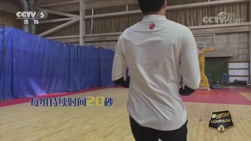[篮球公园]山西男篮助教张学文带来居家运动小课程