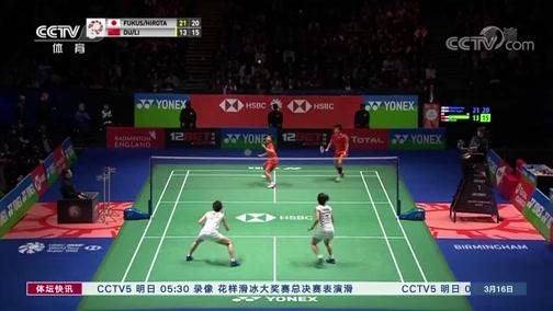 [羽毛球]不敌日本组合 杜玥/李茵晖女双摘银