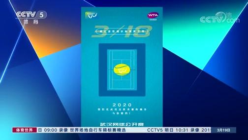 [网球]武汉网球公开赛推进筹备工作并做好应对