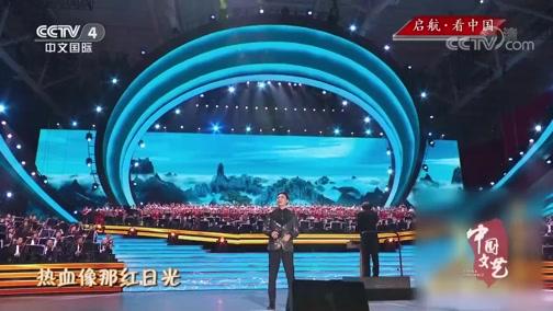 《中国文艺》 20200320 启航·看中国
