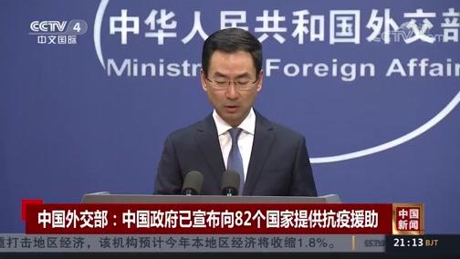 《中国新闻》 20200320 21:00