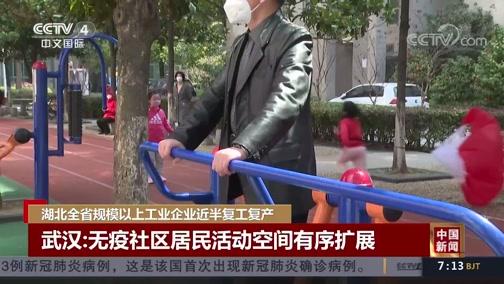 《中国新闻》 20200320 07:00
