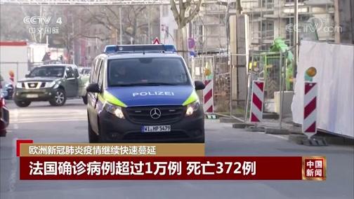 《中国新闻》 20200321 03:00