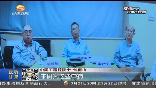 钟南山视频连线我省新冠肺炎专家组